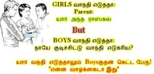 Funny Images For Boys In Tamil