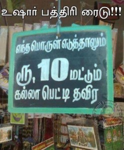 Tamil Funny Picture Comment For Fb