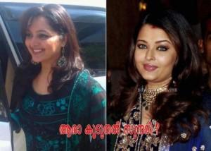 Aaraa Sundari? Picture Comment