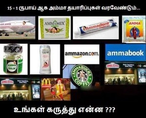 Amma Product For 1 $ = 1 Rs