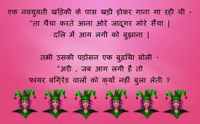 Funny Girl Jokes In Hindi