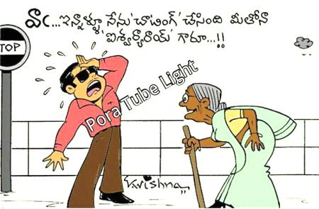 Effect Of Facebook Telugu Comedy