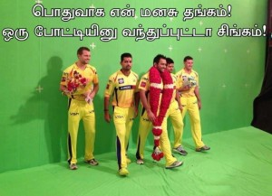 Cricket Funny CSK Entering