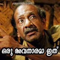 Oru Avatharamaa Ethu Malayalam Comment