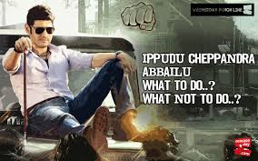 Ippudu Cheppandra Abbailu - Mahesh Babu