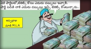 Telugu Cartoon On Politics