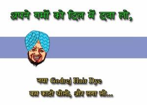 Godrej Hair Dye Comment In Hindi