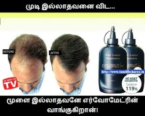 Ervamatin Tamil Ad Funny Comment