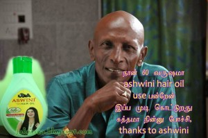 Aswini Hair Oil Funny Comment