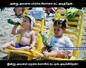 Avalai Marakka Baby Comment