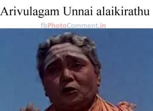 Arivulagam Unnai Alaikirathu
