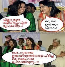 Navya Nair & Manju Warrier Comment Photo