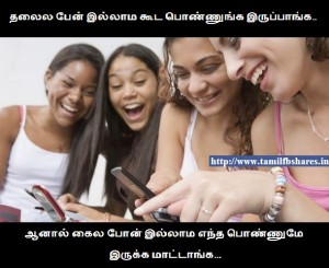 Funny Girls Punch Dialogue