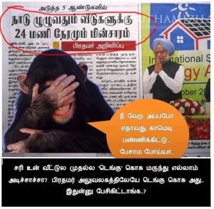 Funny Tamil Photos