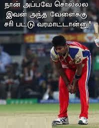 Tamil Cricket Funny