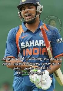 Cricket Funny Rohit