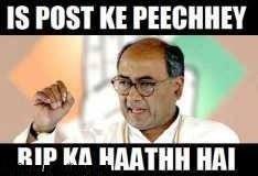 Is Post Ke Peechhey Rip Ka Haathh Hai