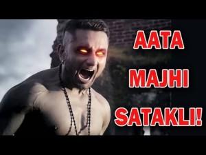 Aata Majhi Satakli ! Photo Comments