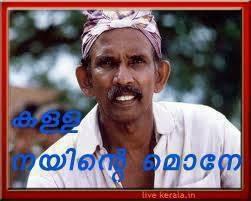 Kalla Nayinte Mon-Malayalam Funny