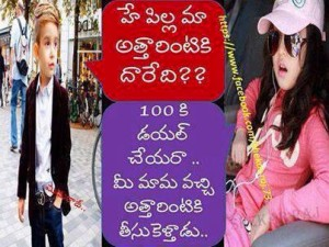 Kid's Funny Dialogues In Telugu