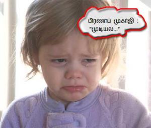 Pranab Mukherjee : Mudiyala Baby Pic