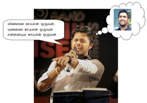 Tamil Funny Images