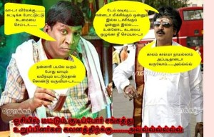 Vadivelu And Vivek Funny Dialogue Comment