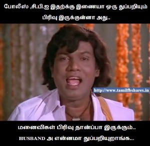 Goundamani Funny Thathuvam For Husbands