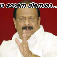 Po Mone Dinesha - Malayalam Funny