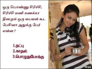 Intha Ponnunkale... New Tamil Funny