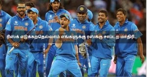 Indian Cricket Team Funny