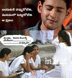 Mobile Recharge Funny Comment