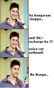 Recharge Fun In Telugu