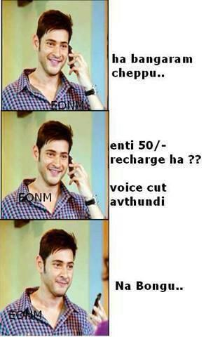 Recharge Fun In Telugu