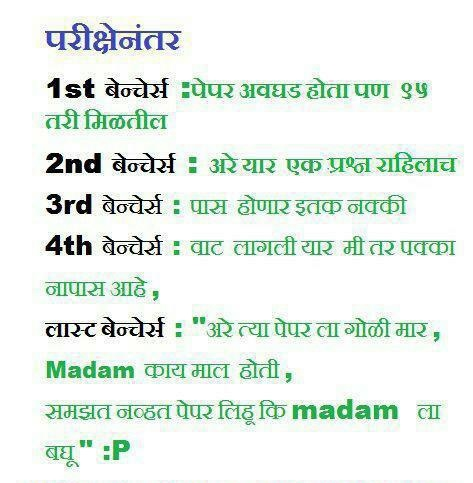 Jokes In Marathi