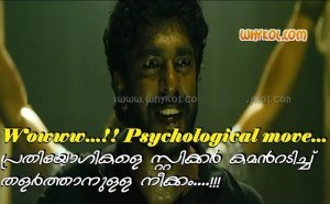 Wowwww...!Psychological Move.... Malayalam Comment