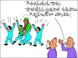 Funny Telugu Cartoon Image