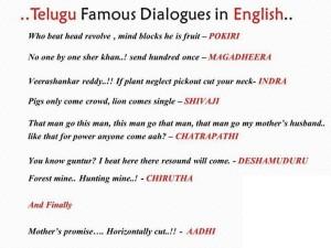 Telugu Famous Funny Dialogues