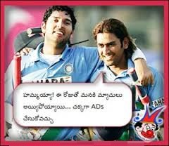 Telugu Funny Cricket Jokes