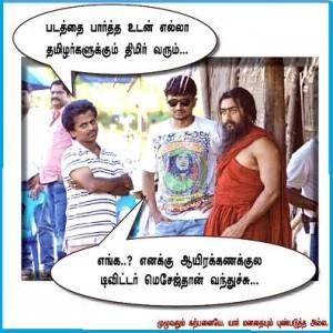 Suriya Tamil Funny Pic