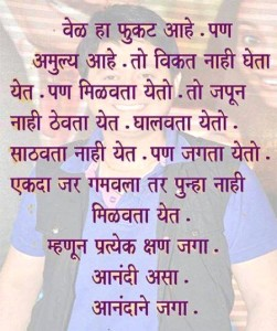Good Lines About Time In Marathi