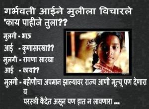 Nice Mother Daughter Conversation In Marathi