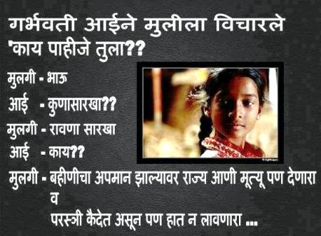 Nice Mother Daughter Conversation In Marathi