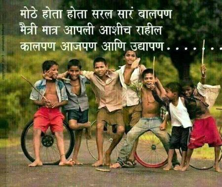Childhood Friendship Image In Marathi