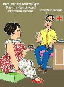 Doctor and Patient Funny Conversation In Marathi