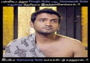 Facebook Tamil Funny Comment About Rough Note vs Samsung Note