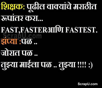 Funny Marathi Translation