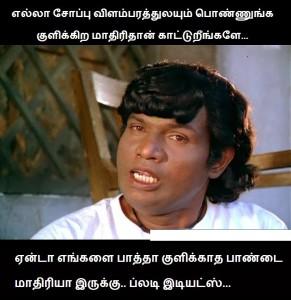 Goundamani Funny Dialogue