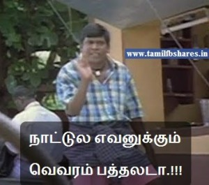 Vevaram Pathala -Vadivelu Funny fb Comment