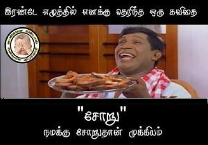 Namaku Soruthan Mukkiyam-Vadivelu Comedy